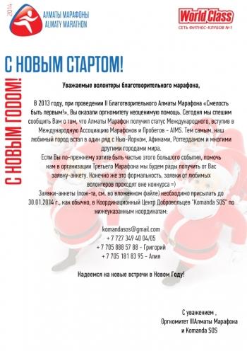 Объявляется набор волонтеров на Алматы Марафон